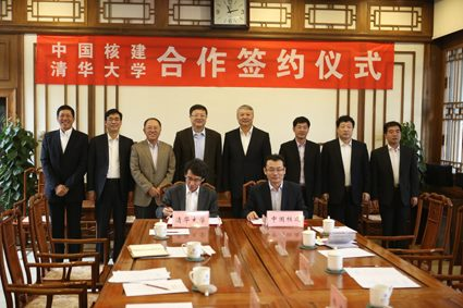 Tsinghua-CNECC_agreement_(Tsinghua_Uni)_425